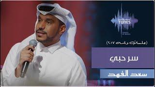 سعد الفهد - سر حبي ( جلسات وناسة )