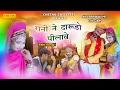 Download राजस्थानी DJ धमाका 2017 - Rani Ne Darudo Pilave - Rani Rangili MP3 song and Music Video