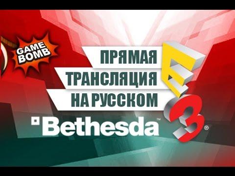 Прямая трансляция E3 2015 на русском языке #1 (HD) Bethesda Softworks