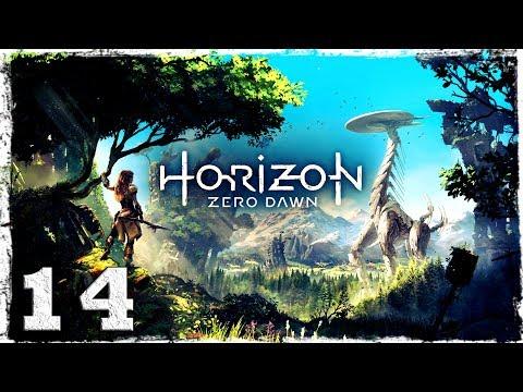 Смотреть прохождение игры [PS4] Horizon Zero Dawn. #14: Убей их всех.