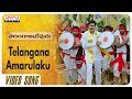 Telangana Amarulaku Video Song || Telangana Devudu Songs || Srikanth, Sangitha ||  Harish Vadthya