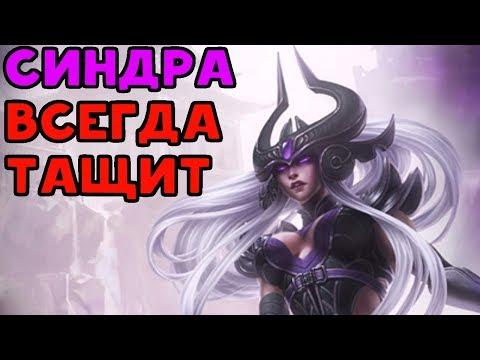 видео: СИНДРА ВСЕГДА ТАЩИТ МИД!