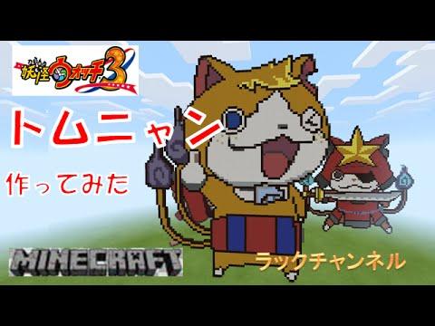 マインクラフト妖怪ウォッチ3トムニャン作ってみた Minecraft Youkai