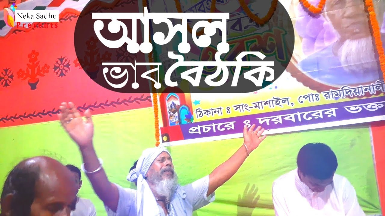 Download doyal bari Asol Boithoki Gan দয়াল তোরে দেখলে জুরায় পাপির অন্তর