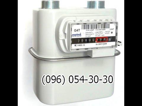 счетчик газа Metrix G4 цена, купить на Петровке (096) 054-30-30