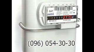 счетчик газа Metrix G4 цена, купить на Петровке (096) 054-30-30(, 2016-05-31T14:54:14.000Z)