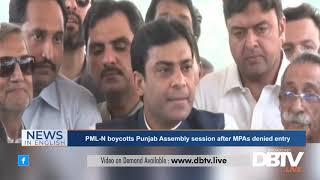 PML-N boycotts Punjab Assembly session after MPAs denied entry