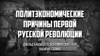 Политэкономические причины первой Русской рeволюции