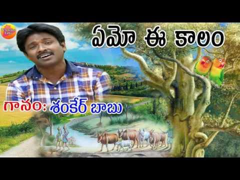 Emo E kalam | Shankarbabu Song | Telangana Folk | Janapada Geethalu | Telugu Folk | Janapada Songs