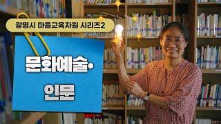 광명시 마을교육자원 시리즈2 - 문화예술•인문 편