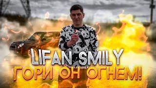 Lifan Smily честный обзор и отзыв Лифан Смайли через 40 тысяч.  Сожгли авто!?