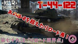 これ以上リロード長い戦車って正直厳しい気がする(´・ω・`)