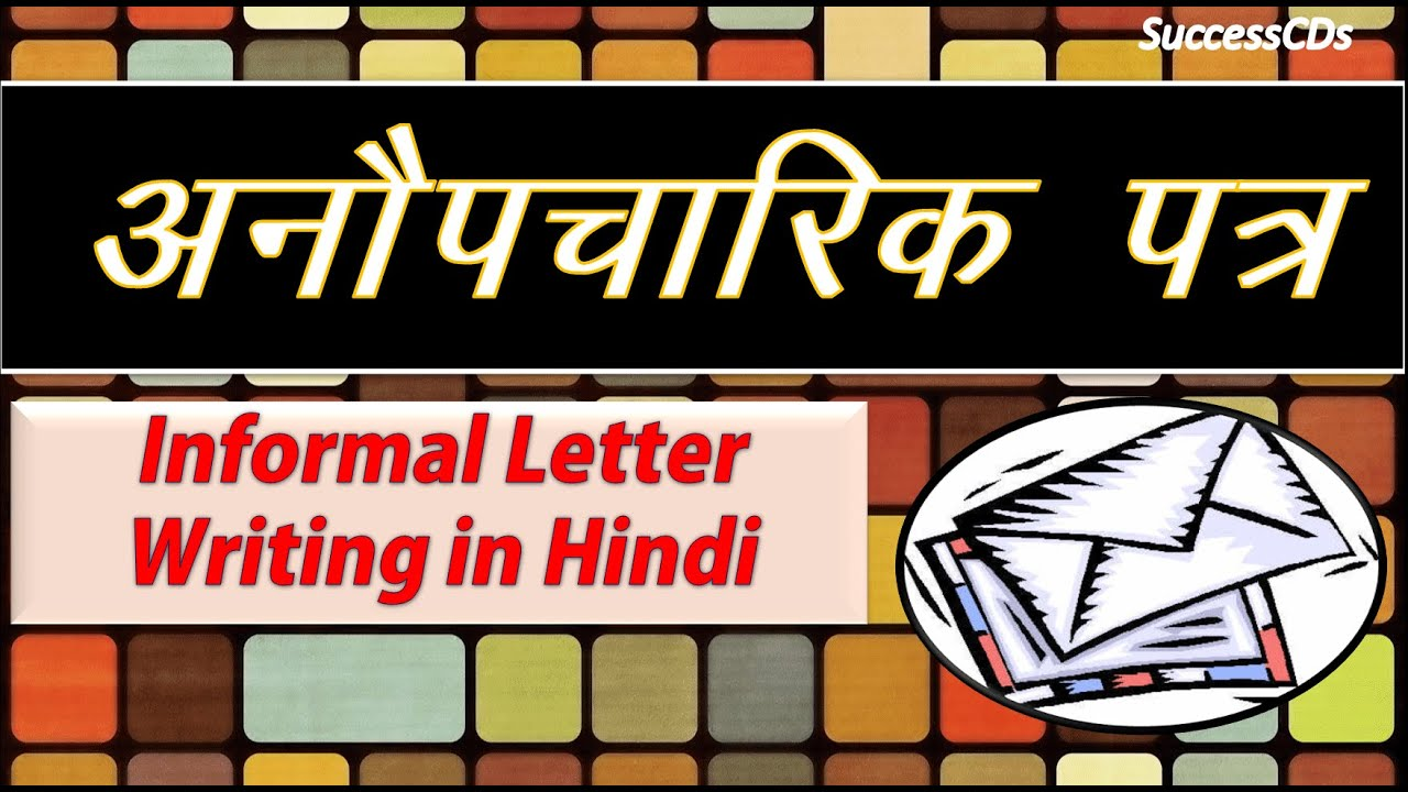 Informal letter writing in hindi informal letter writing in hindi friends father passing away youtube altavistaventures Images