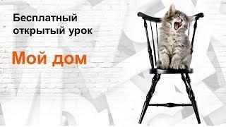 """Бесплатный открытый урок на тему """"Мой дом"""""""