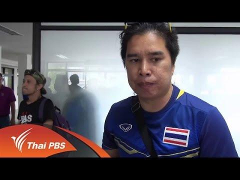 แฟนบอลถูกคุมตัวกลับถึงไทยยืนยันไม่ให้เกิดเหตุซ้ำ