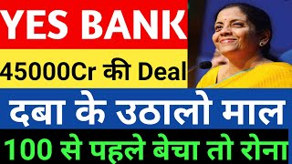 100 से पहले बेचा तो रोना | Yes bank | Yes bank latest news | Yes bank share target | Yes bank RBI