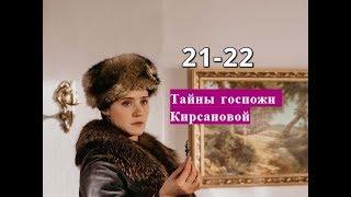 Тайны госпожи Кирсановой сериал с 21 по 22 серию Анонс Содержание серии