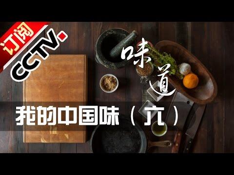 《味道》 20161001 我的中国味(六)山东鲁菜 | CCTV