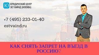 Как снять запрет на въезд в Россию? Запрет на въезд. Депортация.(, 2016-11-26T15:40:31.000Z)
