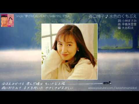 森口博子 「水色のくちぶえ」 short ver. (1992) mp3