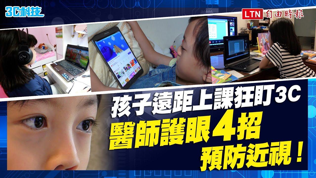 「停課不停學」孩子在家猛盯3C產品!醫師傳授護眼 4 招戰勝「惡視力」