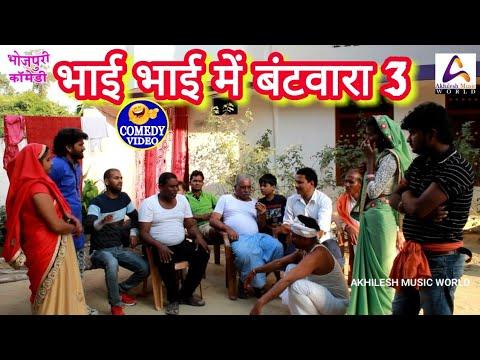 Comedy video || भाई भाई में बंटवारा 3 || Bhai bhai me batwara 3 || Vivek Shrivastava & Neha ji