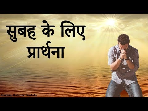 सुबह की प्रार्थना  Morning Prayer