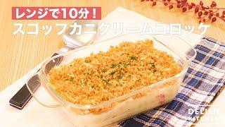 レンジで10分!スコップカニクリームコロッケ   How To Make Scoop Crab Crème Croquette