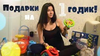видео Что подарить на годик мальчику - идеи подарков на 1 год малышу в день рождения