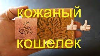 #Кожаные кошельки видео. Обзор простого оригинального кошелька.