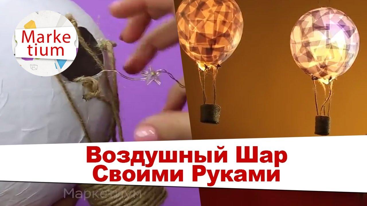 Видео как сделать воздушный шар фото 739