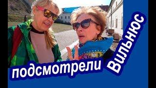 Вильнюс. РУГАТЬ НАС БУДУТ ВСЕ, и Литовцы, и Наши! Украинцы в Вильнюсе