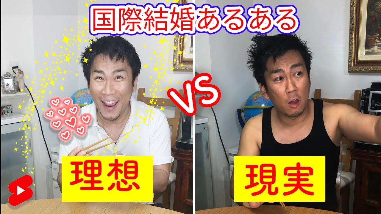 Best Husband in the World? 国際結婚の理想 vs 現実 #Shorts