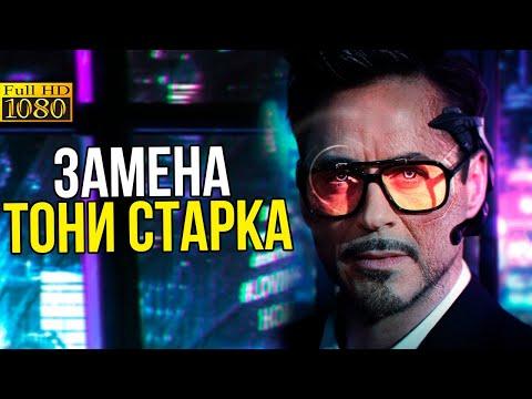 Раскрыт новый Железный Человек! Какую роль Человек-паук сыграет в Мстителях 5?
