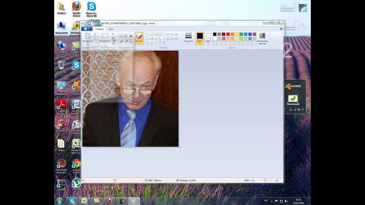 как в paint поменять размер картинки