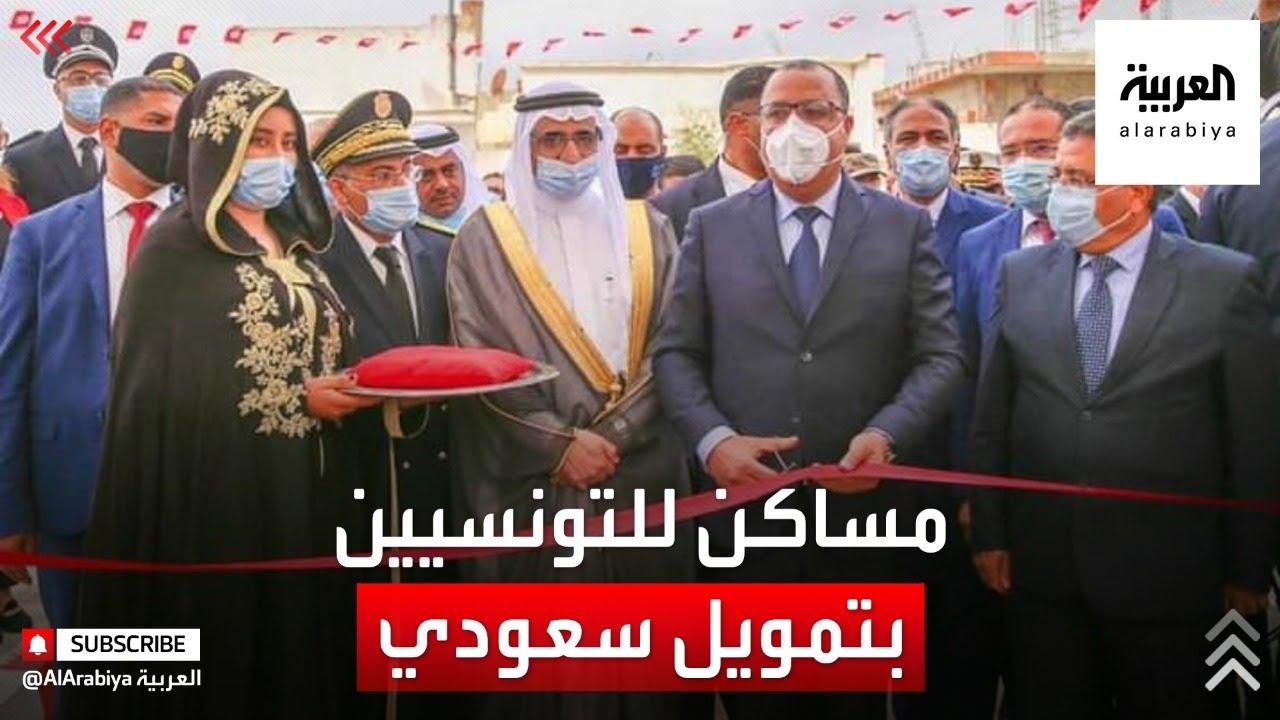 بتمويل سعودي.. 403 وحدات سكنية للتونسيين بالقيروان  - نشر قبل 9 ساعة