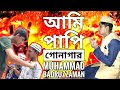Meherban Tumi Meherban   মেহেরবান তুমি মেহেরবান   gojol   New bangla islamic song 2020   ZN music