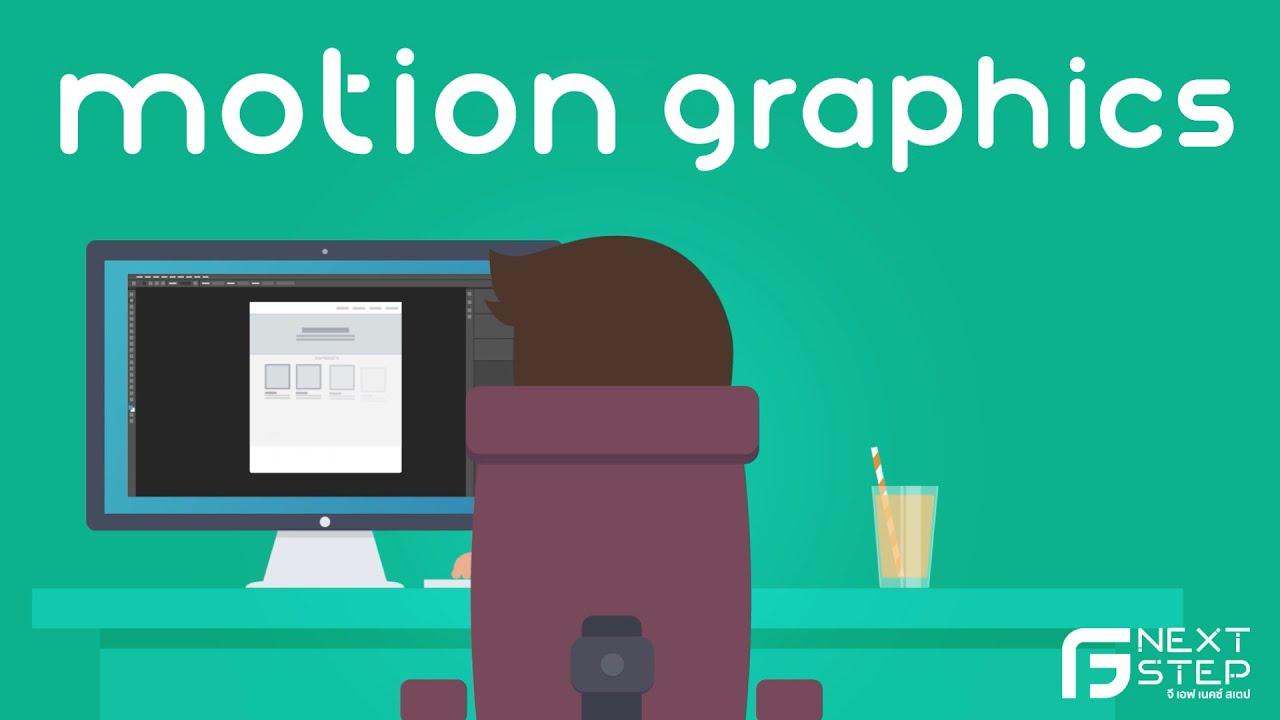 รับทำ Motion graphics info graphics (อินโฟกราฟิก) g f next step ผู้ให้บริการด้านการตลาดออนไลน์