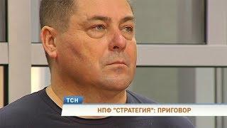 Экс-глава НПФ «Стратегия» Петр Пьянков получил четыре года колонии