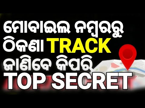 Odia 🚩 Track Cell Phone Location By Number ✅