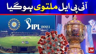 Indian Premiere League IPL 2021 Postponed due to COVID-19 Pandemic   Breaking News