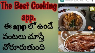 How to prepare all variety   recipes of Chicken Curry in telugu || by cooking apps