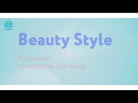 Активные сыворотки для лица Beauty Style