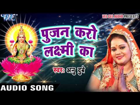 पूजन करो लक्ष्मि का - Bhakti Bhajan - Anu Dubey - Bhojpuri Bhakti Bhajan 2017 new