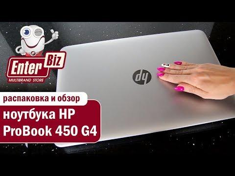 Распаковка и обзор ноутбука HP ProBook 450 G4 (W7C88AV) от магазина электроники EnterBiz.UA