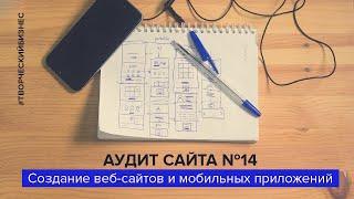 Аудит сайта #14 Создание веб-сайтов и мобильных приложений