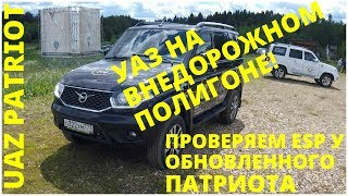 УАЗ Патриот - испытываем обновления на полигоне