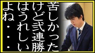 藤井聡太七段が2連勝で叡王戦本戦トーナメント進出を決めた後の一言にファンも改めて高校生なんだとと感じる。高校生らしく素直に発した言葉少い喜びとは… thumbnail