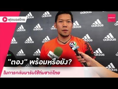 ตอง พร้อมหรือยัง? ในการกลับมารับใช้ทีมชาติไทย