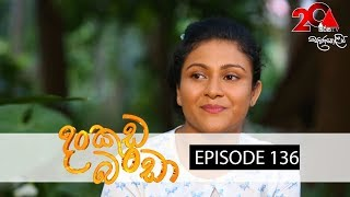 Dankuda Banda | Episode 136 | Sirasa TV 31st August 2018 [HD] Thumbnail